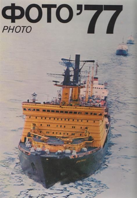 Titeln till trots är den tryckt 1979.